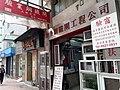 HK 上環 Sheung Wan 皇后大道中 Queen's Road Central shop iron gates maker Saturday morning Dec 2019 SS2.jpg