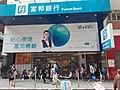 HK 中環 Central 德輔道中 Des Voeux Road building n Fubon bank January 2020 SS2 01.jpg
