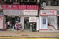 HK 西營盤 Sai Ying Pun 德輔道西 271-285 Des Voeux Road West 均益大廈3期 Kwan Yick Building phase 3 sidewalk shops LaundrYup July 2017 IX1.jpg