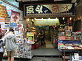 HK 長洲 Cheung Chau San Hing Praya Road Tai Hing Tai Road Dec-2013 ZR2 shop 03.JPG