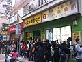 HK Aberdeen 香港仔舊大街 Old Main Street visitors queue HKFTU shop Wellcome Mar-2012 Ip4.jpg