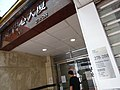 HK NP 278-288 King's Road 北角中心大廈 North Point Centre name sign Sept-2015 DSC Hutchison 3 Three shop Opening hours.JPG