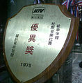 HK SYP St Louis School Open Day Sunday RTV 1975 a.jpg