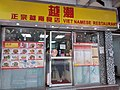 HK Sai Ying Pun 德輔道西 Des Voeux Road West shop Jan 2019 SSG 越南餐廳 Viet Namese Restaurant name sign.jpg