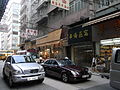 HK Sai Ying Pun 東邊街 Eastern Street shops Benz motor vehicles.JPG