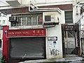 HK Sheung Wan 176-178 Hollywood Road Sai Street 西街 Sai Street Yack Yuen Tang June-2012.JPG