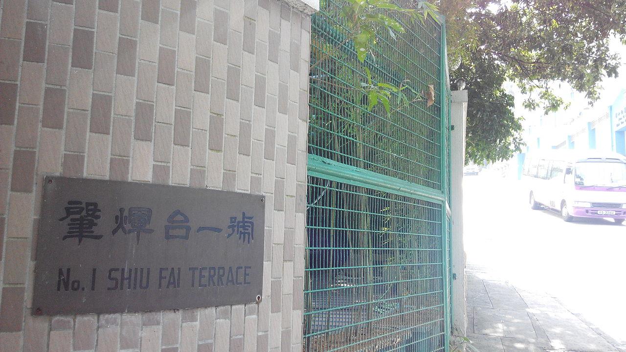File hk stubbs road 1 shiu fai terrace name sign feb for Terrace name