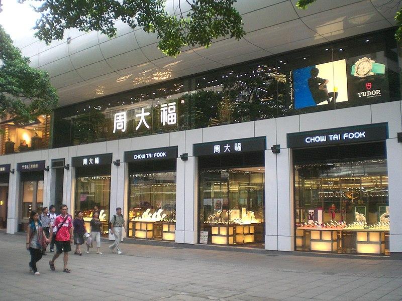 File:HK TST Nathan Road Park Lane Shopper's Boulevard 周大福 Chow Tai Fook.JPG