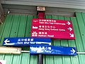 HK TST Salisbury Road construction site fingerposts signs Nov-2012.JPG