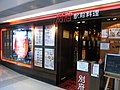 HK Tung Chung Fu Tung Estate Plaza restaurant Japanese style Oct-2012.JPG