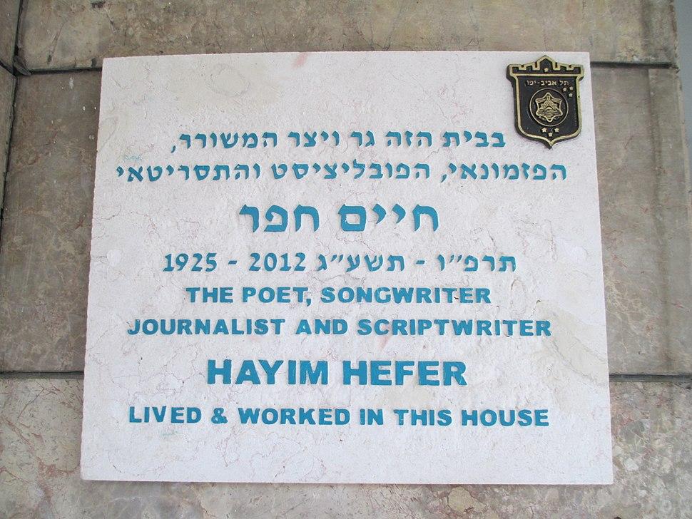 Haim Hefer memorial plaque in Tel Aviv