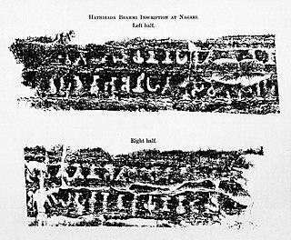 Hathibada Ghosundi Inscriptions 1st-century BCE Sanskrit inscription in Rajasthan