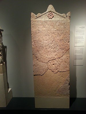 Heliodorus (minister) - Heliodorus Stele in Israel Museum