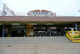 Hirakatakoen station east entrance.jpg