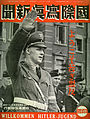 Hitlerjugend visits Japan 1938 welcome magazine cover.jpg
