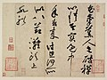 Huang Tingjian - Seven-character Poetry.jpg
