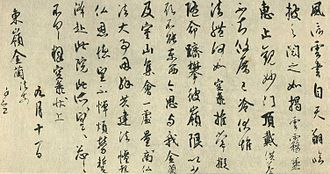 Kūkai - Letter to Saichō, stored in Tō-ji