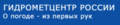 Hydrometeorological Centre of Russia.png