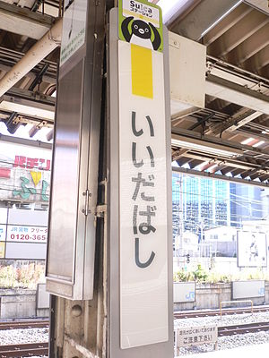 Iidabashi Station - JR station name sign