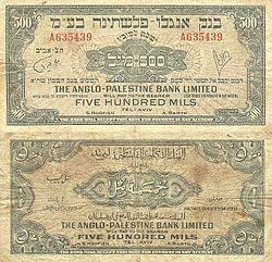 Israel 500Mils1948 Obverse & Reverse.jpg
