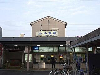 Ogura Station railway station in Uji, Kyoto prefecture, Japan