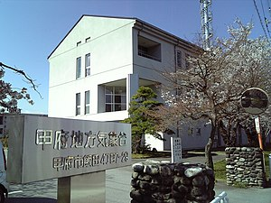 Kofu Local Meteorological Observatory.jpg