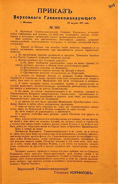 File:Kornilow 29.08.1917.jpg