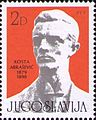 Kosta Abrašević 1979 Yugoslavia stamp.jpg