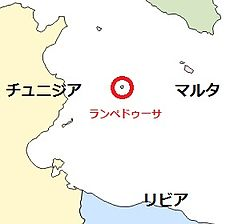 Lampedusa location japanese.jpg
