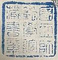 Library Stamp - 國立師範學院.jpg