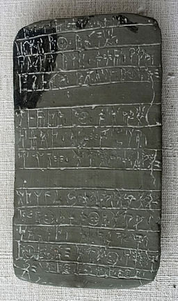 Linear B tablet from Nestor's Palace