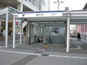 Linimo-L01-Fujigaoka-station-entrance-1-20100317.jpg