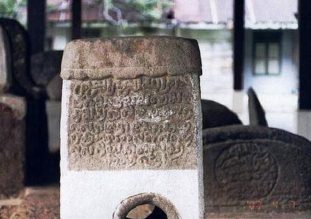 Bahasa Melayu Kuno Wikiwand