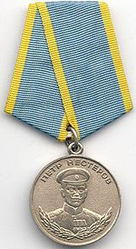 Medal of Nesterov.jpg