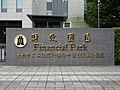 Ministry of Finance Park sign and security room 20190511.jpg