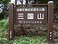 MtMikuni National Park.jpg
