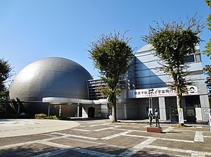 Mukai Chiaki Children's Science Museum.jpg