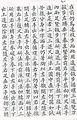 Muye Tobo Tong Ji; Book 4; Chapter 1 pg 9.jpg