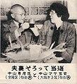 Nakayama Fukuzō and Masa in April 1953.jpg