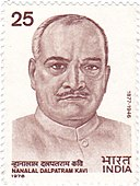 Nanalal Dalpatram Kavi 1978 stamp of India.jpg