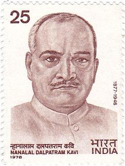 Nanalal Dalpatram Kavi 1978 stamp of India.jpg