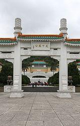 National Palace Museum Taipei amk.jpg
