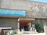 モンゴル国立博物館