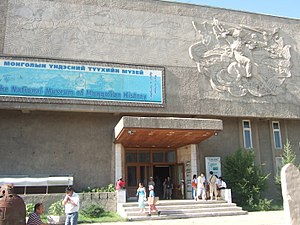 National Museum of Mongolia - Image: Natmusmonhis