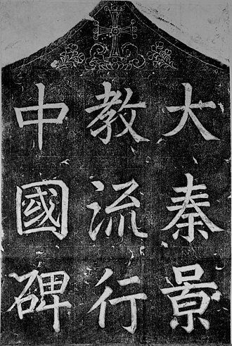 "Christian symbolism - The top of the Nestorian Stele, a Christian monument erected in A.D. 781 near Beijing, showing the cross above the inscription which reads: ""Stele to the propagation in China of the luminous religion of Daqin"""