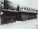 Штаб-квартира Nintendo, 1889 год.