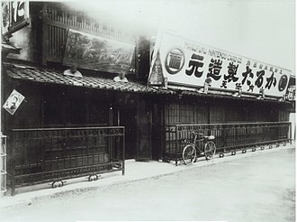 Nintendo - Nintendo's original headquarters in the Kyoto Prefecture in 1889