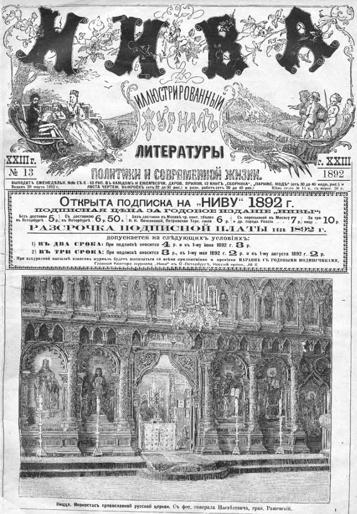 Main Article Russian History 29