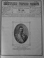 Nngv-1894-44.pdf