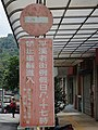 No-entry-for-vehicles sign at Pingxi Police Station former site 20190914.jpg